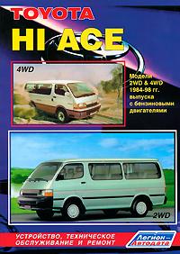 Toyota Hi Ace 2WD & 4WD. Модели 1984-1998 гг. выпуска с бензиновыми двигателями. Устройство, техническое обслуживание и ремонт toyota hiace regius асе модели 2wd