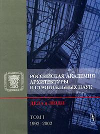 Российская академия архитектуры и строительных наук. Дела и люди. Том 1. 1992-2002