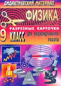 Шевцов В.А. Дидактический материал по физике: Разрезные карточки для индивидуальной работы: 9 класс