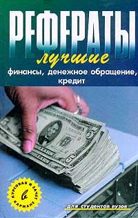 Лучшие рефераты. Финансы, денежное обращение, кредит финансы денежное обращение кредит учебник для вузов