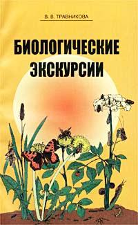 9785934371280 - В. В. Травникова: Биологические экскурсии. Учебно-методическое пособие - Книга