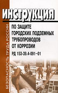 Инструкция по защите городских подземных трубопроводов от коррозии РД 153-39.4-091-01