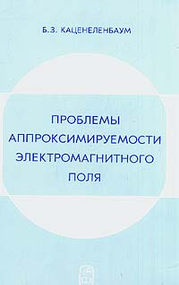 Каценеленбаум Б.З. Проблемы аппроксимируемости электромагнитного поля измеритель электромагнитного поля мегеон 07800