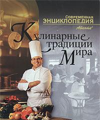 Кулинарные традиции мира наталья матюхова новый год традиции народов мира