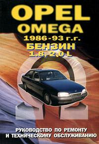 Opel Omega 1986-93 г.г. Руководство по ремонту и техническому обслуживанию