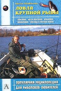 Братья Щербаковы Ловля крупной рыбы братья щербаковы ловля на незацепляйки