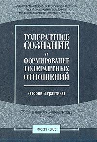Толерантное сознание и формирование толерантных отношений: Теория и практика: Сборник научно-методич