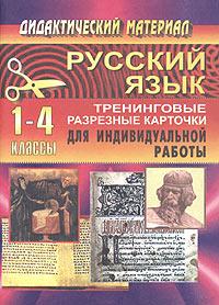 Тренинговые карточки по русскому языку для начальной школы. 1-4 классы