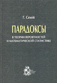 Г. Секей Парадоксы в теории вероятностей и математической статистике