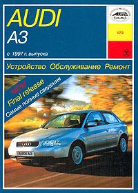 Б. У. Звонаревский Устройство, обслуживание, ремонт, эксплуатация автомобилей Audi A3/S3 с 1997 года выпуска. Учебное пособие