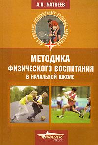 Методика физического воспитания в начальной школе