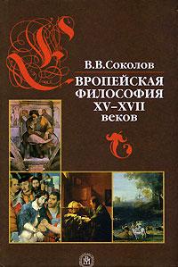 Европейская философия XV-XVII веков