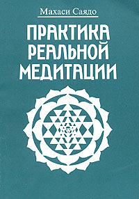 Практика реальной медитации. Махаси Саядо