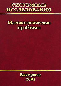 Системные исследования. Методологические проблемы. Ежегодник 2001. Выпуск 30