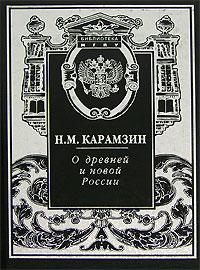 Н. М. Карамзин О древней и новой России н м карамзин н м карамзин избранные сочинения