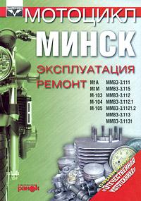 Мотоцикл Минск. Эксплуатация, ремонт