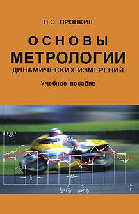 Н. С. Пронкин Основы метрологии динамических измерений