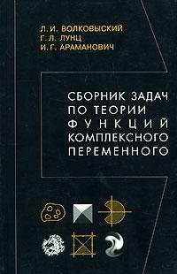 Сборник задач по теории функций комплексного переменного