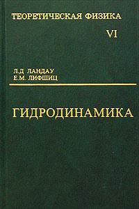Л. Д. Ландау, Е. М. Лифшиц Теоретическая физика. Том VI. Гидродинамика л д ландау е м лифшиц теоретическая физика в 10 томах том 2 теория поля учебное пособие для вузов