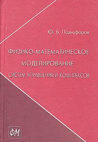 Физико-математическое моделирование систем управления и комплексов