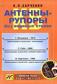 К. П. Харченко КВ антенны-рупоры без видимых стенок