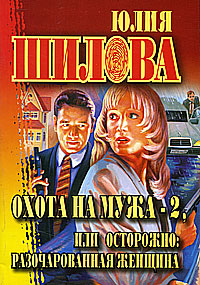 Юлия Шилова Охота на мужа - 2, или Осторожно: разочарованная женщина красавица и чудовище dvd книга