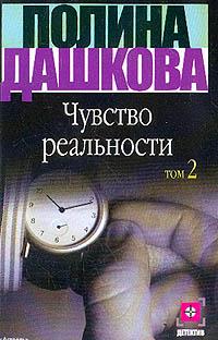 Полина Дашкова Чувство реальности. Том 2