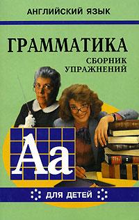 Грамматика английского языка для школьников. Книга 6. М. А. Гацкевич