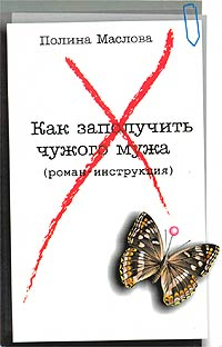 Полина Маслова Как заполучить чужого мужа