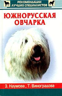 З. Наумова, Т. Виноградова Южнорусская овчарка купить щенка тувинская и бельгийская овчарка в екатеринбурге