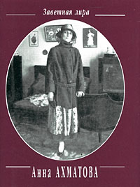 Анна Ахматова Анна Ахматова. Стихотворения (миниатюрное издание) вышел зайчик погулять миниатюрное издание