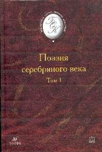 Поэзия Серебряного века. Том 1