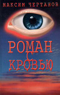 Максим Чертанов Роман с кровью
