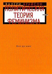 Политическая теория феминизма: Введение (пер. с англ. Липовской О., Липовской Т.)