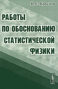 Работы по обоснованию статистической физики. Н. С. Крылов