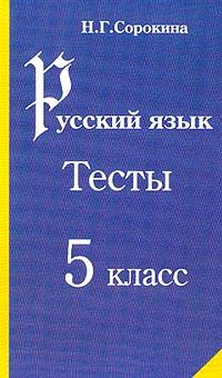Сорокина Н.Г. Русский язык: Тесты для 5 класса: Учебное пособие в к сорокина косметология пособие для врачей