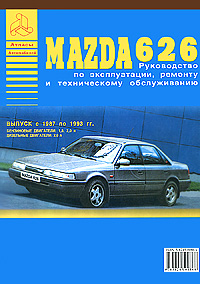 Автомобили Mazda 626. Руководство по эксплуатации, ремонту и техническому обслуживанию