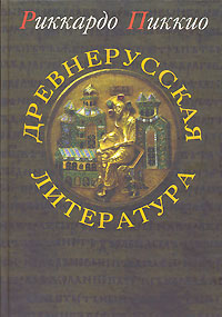 Риккардо Пиккио Древнерусская литература правильник на церковно славянском языке