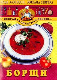 Лазерсон И.И., Спичка М.А. Борщи ISBN: 5-9524-0500-2, 5-7589-0069-9 mp1 l 0500 203 5
