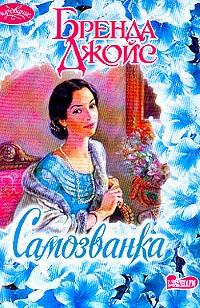 Самозванка: Роман (пер. с англ. Остапова И.) лэндон д обольстительная самозванка роман