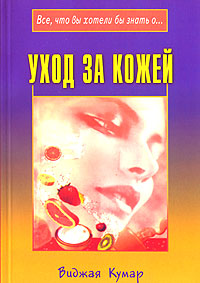 Книга Уход за кожей. Виджая Кумар