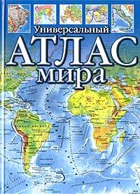 Zakazat.ru: Универсальный атлас мира. Ю. Н. Голубчиков, С. Ю. Шокарев
