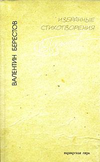 Валентин Берестов Валентин Берестов. Избранные стихотворения валентин пикуль николаевские монте кристо