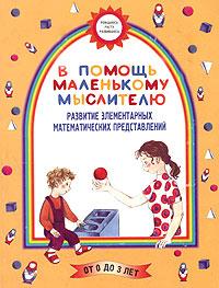 9785934371655 - М. Г. Борисенко, Н. А. Лукина: В помощь маленькому мыслителю. Развитие элементарных математических представлений. Для детей от 0 до 3 лет - Книга