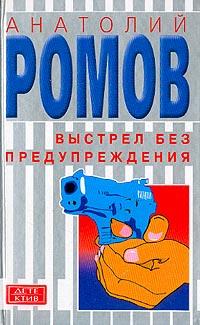 Выстрел без предупреждения; Спасите Камергерский!