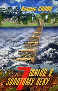 7 шагов к «олотому веку