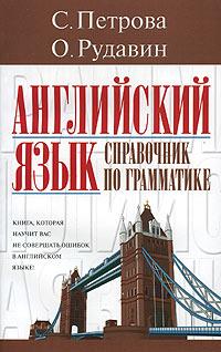 С. Петрова, О. Рудавин Английский язык. Справочник по грамматике