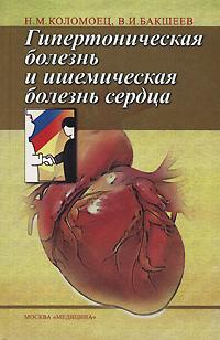 Гипертоническая болезнь и ишемическая болезнь сердца