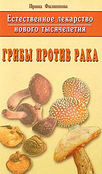 Ирина Филиппова Грибы против рака борец лекарство от рака