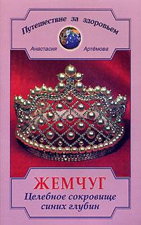 Анастасия Артемова. Жемчуг. Целебное сокровище синих глубин